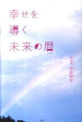 【送料無料】幸せを導く未来の暦