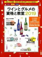 ワインとグルメの資格と教室(2019)