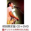 【楽天ブックス限定先着特典】20th-Grown Boy- (初回限定盤 CD+DVD+20周年記念オリジナルグッズ) (ポストカード付き) [ 藤木直人 ]