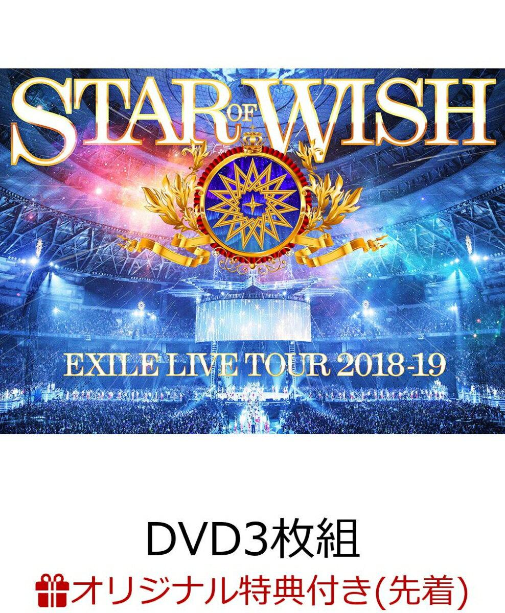 【楽天ブックス限定先着特典】EXILE LIVE TOUR 2018-2019 STAR OF WISH(DVD3枚組 スマプラ対応)(コンパクトミラー付き)