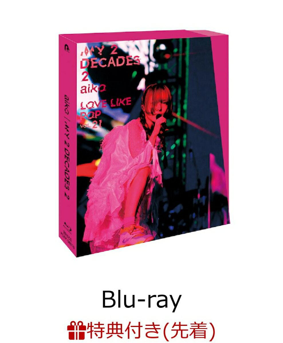 【先着特典】My 2 Decades 2 (パスステッカー付き)【Blu-ray】