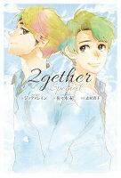 【楽天ブックス限定特典】2gether special(全3巻が収納できる組み立て式BOX)