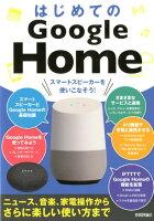 はじめてのGoogle Home