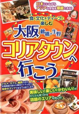 大阪 鶴橋・生野 コリアタウンへ行こう 食と文化をディープに楽しむ [ あんそら ]