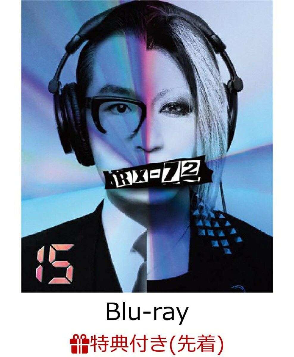 【先着特典】RX-72 vol.15(オリジナル・ロゴ・ステッカー & イベント応募抽選券 付き)【Blu-ray】