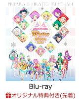 【楽天ブックス限定先着特典】プリパラ&キラッとプリ☆チャン Winter Live 2020【Blu-ray】(イベントビジュアル2L判ブロマイド3枚セット(ユニット別))