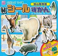 じぶんでつくるシールずかん旭山動物園