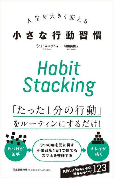 Habit Stacking 人生を大きく変える小さな行動習慣画像