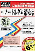 【送料無料】ノートルダム清心中学校(26年春受験用)