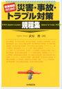 【送料無料】事業継続のための災害・事故・トラブル対策規程集