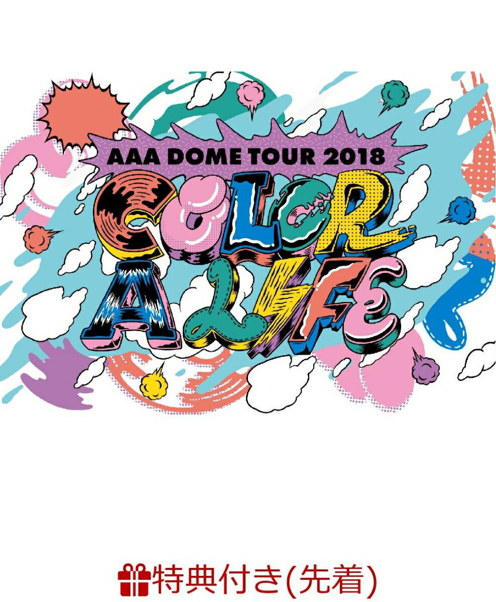 【先着特典】AAA DOME TOUR 2018 COLOR A LIFE(スマプラ対応)(B3ポスター付き)