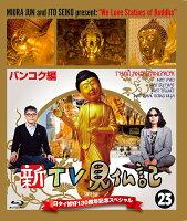 新TV見仏記23 日タイ修好130周年記念スペシャル バンコク編【Blu-ray】