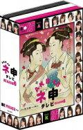 AKB48 ネ申テレビ シーズン6