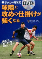 サッカー南米流 球際と攻めの仕掛けが強くなる DVD付