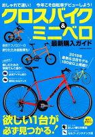 クロスバイク&ミニベロ最新購入ガイド