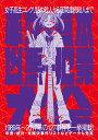 平成日本凶悪犯罪大全 女子高生コンクリ詰め殺人から座間連続殺人まで [ 犯罪事件研究倶楽部 ]