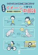 新発想・イメージで覚える中国語