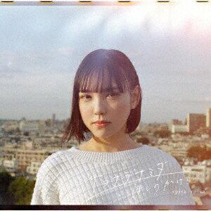 【楽天ブックス限定先着特典】サヨナラナミダ/ほしのかけら (初回限定盤 CD+DVD)(ポストカード)