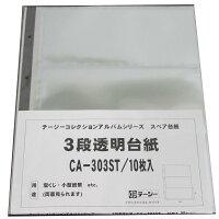 テージー コレクションアルバムスペア 宝くじ他 CA-303ST