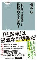 100冊の自己啓発書より「徒然草」を読め!