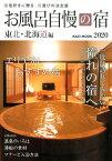 お風呂自慢の宿 東北・北海道編(2020) 湯宿好きに贈る、宿選びの決定版 (KAZI MOOK)