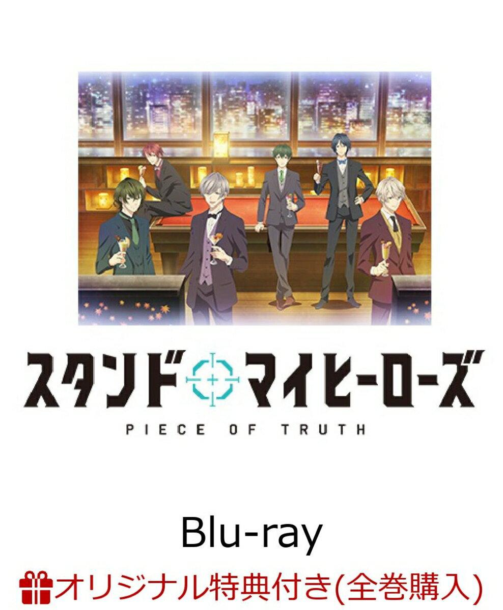【楽天ブックス限定全巻購入特典対象】スタンドマイヒーローズ PIECE OF TRUTH 第1巻(完全数量限定生産)【Blu-ray】