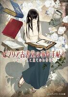 ビブリア古書堂の事件手帖7 〜栞子さんと果てない舞台〜
