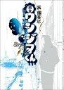 闇金ウシジマくん 37 (ビッグ コミックス) [ 真鍋 昌平 ]