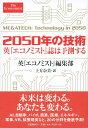 2050年の技術 英『エコノミスト』誌は予測する [ 英『エコノ...