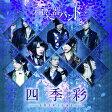 四季彩ーshikisai- (MUSIC VIDEO COLLECTION 初回限定盤A CD+DVD+スマプラムービー&スマプラミュージック) [ 和楽器バンド ]