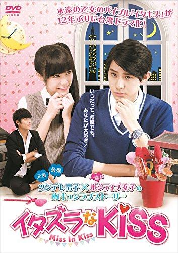 イタズラなKiss〜Miss In Kiss DVD-BOX2画像