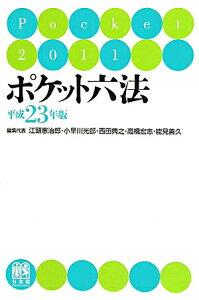 【送料無料】ポケット六法(平成23年版)