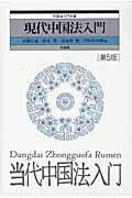 【送料無料】現代中国法入門第5版