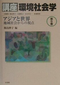 【送料無料】講座環境社会学(第5巻)