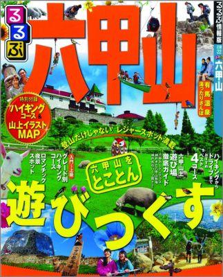 【送料無料】るるぶ六甲山