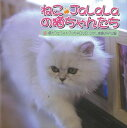 【バーゲン本】ねこ・JaLaLaの猫ちゃんたち 猫カフェフォトブック+DVD [ テクニカルスタッフ 編 ]