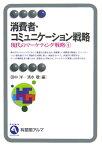 現代のマーケティング戦略(4) 消費者・コミュニケーション戦略 (有斐閣アルマ)