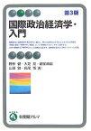 国際政治経済学・入門第3版 (有斐閣アルマ) [ 野林健 ]