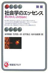 【送料無料】社会学のエッセンス新版