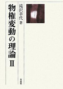 【送料無料】物権変動の理論(2)