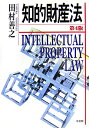 知的財産法第4版