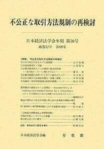 【送料無料】日本経済法学会年報(第30号(2009))
