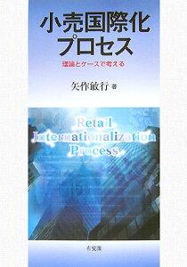 【送料無料】小売国際化プロセス