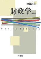 財政学改訂版