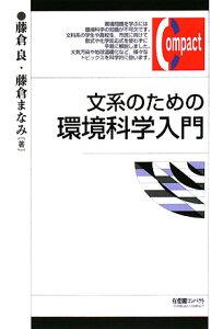 【送料無料】文系のための環境科学入門