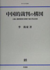 【送料無料】中国的裁判の構図