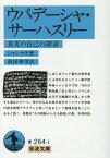 ウパデーシャ・サーハスリー 真実の自己の探求 (岩波文庫) [ シャンカラ ]
