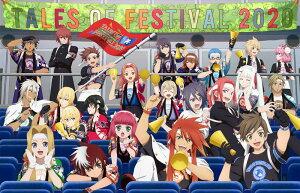 テイルズ オブ フェスティバル 2020【Blu-ray】