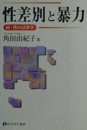 性差別と暴力 続・性の法律学 (有斐閣選書) [ 角田由紀子 ]
