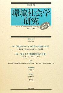 【送料無料】環境社会学研究(第15号)